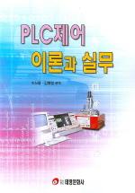 PLC제어 이론과 실무