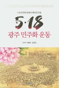 5.18 광주 민주화 운동