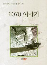 6070 이야기