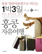 1박 3일 홍콩자유여행