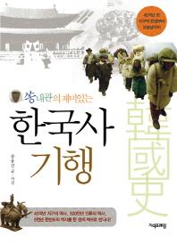 쏭내관의 재미있는 한국사 기행
