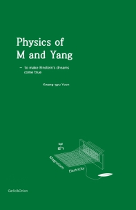 Physics of M and Yang(음양물리학)