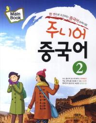 주니어 중국어. 2(Mainbook)