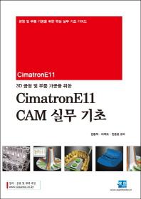 3D 금형 및 부품 가공을 위한 CimatronE11 CAM 실무 기초
