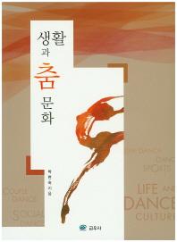 생활과 춤 문화