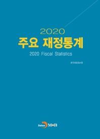 주요 재정통계(2020)