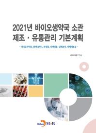 2021년 바이오생약국 소관 제조 유통관리 기본 계획