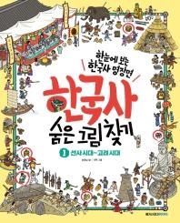 한국사 숨은 그림 찾기. 1: 선사시대~고려시대