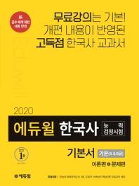에듀윌 한국사능력검정시험 기본서: 기본 4, 5, 6급(2020)