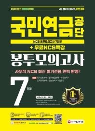 2021 하반기 All-New 국민연금공단 NCS 봉투모의고사 7회분 + 무료NCS특강