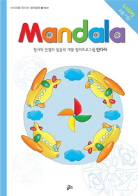 만다라(Mandala). 8: 교통기관