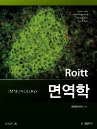 Roitt 면역학