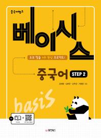 중국어뱅크 베이시스 중국어 step. 2