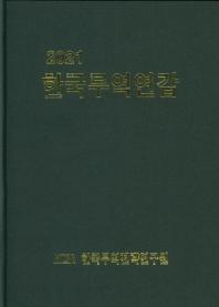 한국무역연감(2021)