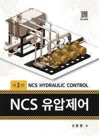 NCS 유압제어