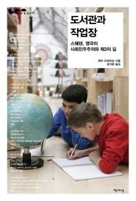 도서관과 작업장