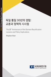 독일 통일 30년의 경험: 교훈과 정책적 시사점