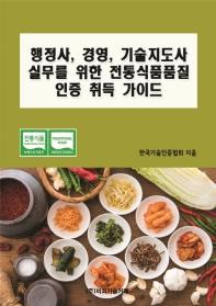 행정사, 경영, 기술지도사 실무를 위한 전통식품품질 인증 취득 가이드