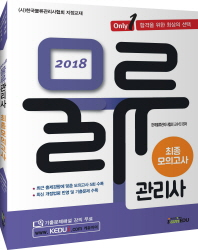 Only 1 물류관리사 최종모의고사 (2018)