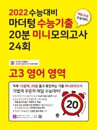 마더텅 고등 고3 영어 영역 수능기출 20분 미니모의고사 24회(2021)(2022 수능대비)