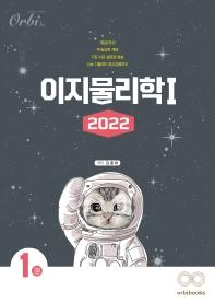 고등 이지물리학1(2021)(2022 수능대비)