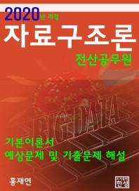 자료구조론(전산공무원)(2020년)