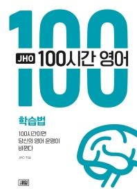 JHO 100시간 영어 학습법