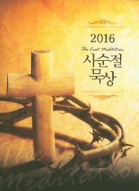 사순절 묵상(2016)