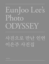 EunJoo Lee's Photo Odyssey: 사진으로 만난 인연