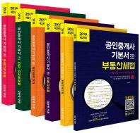 공인중개사 기본서 1차·2차 세트(2018)