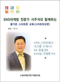 SNS마케팅 전문가 서주석과 함께하는 즐거운 스마트폰 교육(스마트워크편)