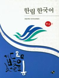 한림 한국어: 한글편