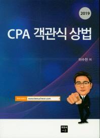CPA 객관식 상법(2018)