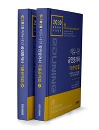 에듀나인 공인중개사 기출문제집 1차, 2차 세트(2020)