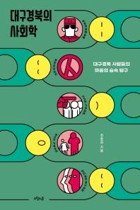 대구경북의 사회학