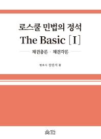 로스쿨 민법의 정석 The Basic. 1