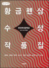 한국추리문학상 황금펜상 수상작품집(큰글씨책)