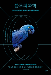 블루의 과학