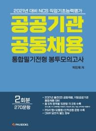 공공기관 공동채용 통합필기전형 봉투모의고사 2회분 270문항(2021)