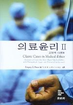 의료윤리 2