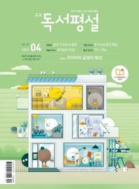 고교독서평설(2021년 4월호)