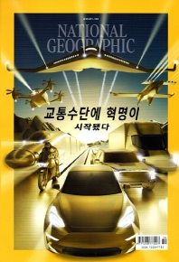National Geographic(한국어판)(2021년 10월호)