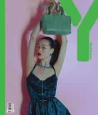 Y 매거진 Vol. 2(2021년 여름호)