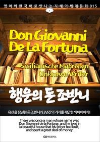 Don Giovanni De La Fortuna (행운의 돈 조반니): 영어와 한국어로 만나는 지혜의 세계동화 015
