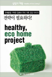 집이 사람을 망친다! 헬시 에코 홈 프로젝트 (살림의여왕_L)