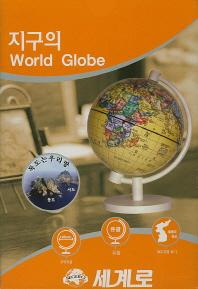 세계로 지구의(125-YBH)
