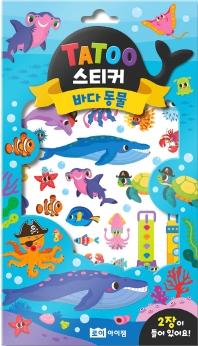 타투 스티커: 바다 동물