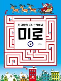 영재들의 두뇌트레이닝 미로. 2