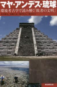 マヤ.アンデス.琉球 環境考古學で讀み解く「敗者の文明」
