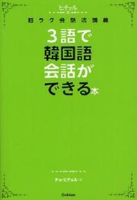 3語で韓國語會話ができる本 ヒチョル式超ラク會話法講義